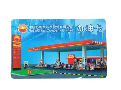 高价回收中石油加油卡