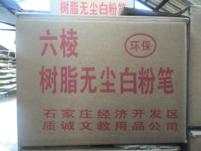 粉笔制造厂