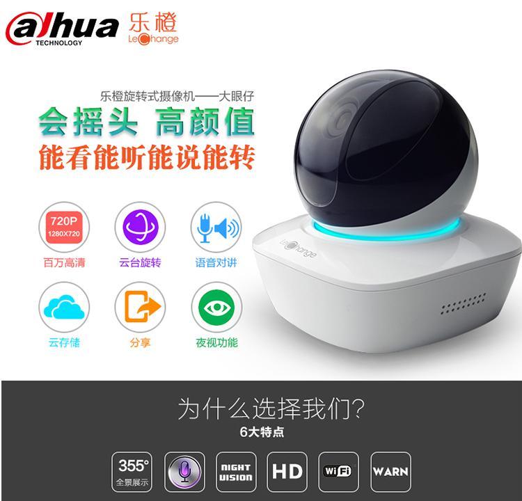 球型监控摄像头