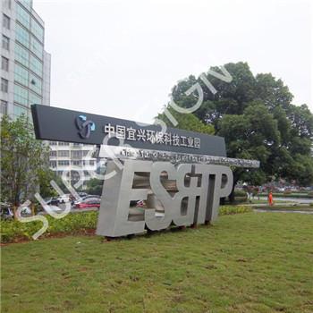 宜兴环保科技工业园