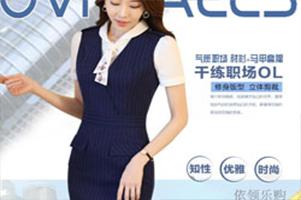 郑州职业装定制