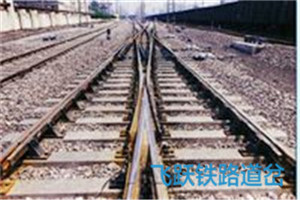 铁路专用道岔