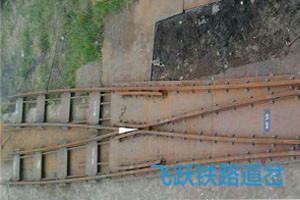煤矿渡线道岔