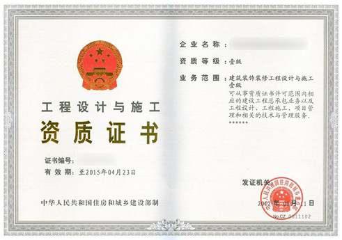 贵州建筑工程施工资质办理