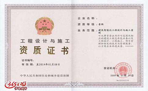 贵州市政公用工程施工资质代办