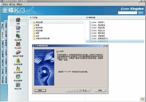 金蝶k3软件