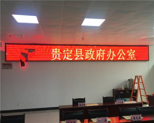 铜仁贵州LED大屏幕