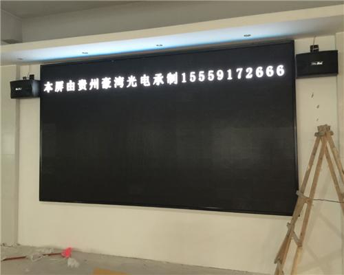 都匀LED显示屏