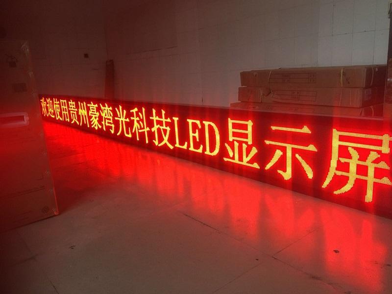 3.75双色LED显示屏