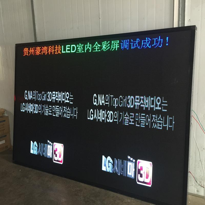 LED显示屏室内P4