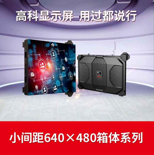 小间距640×480箱体LED屏