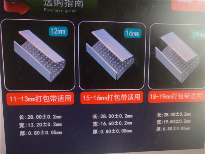 成都塑钢打包扣厂家