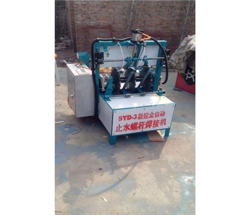 新式止水螺杆焊接机