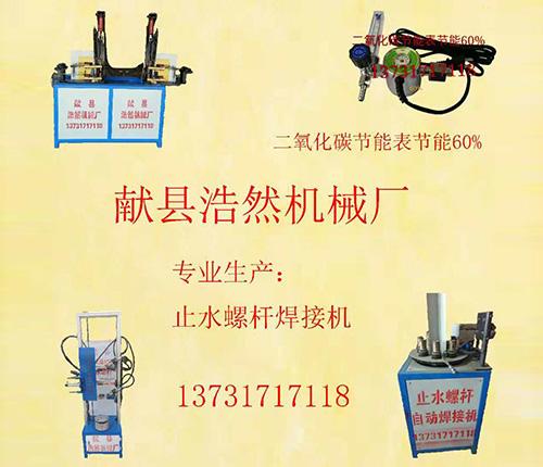 全自动止水螺杆焊机