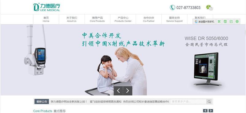 武汉专业网站优化公司