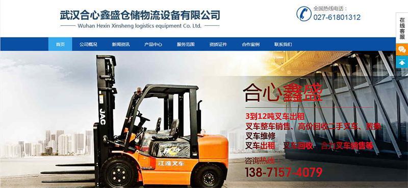武汉网络推广营销