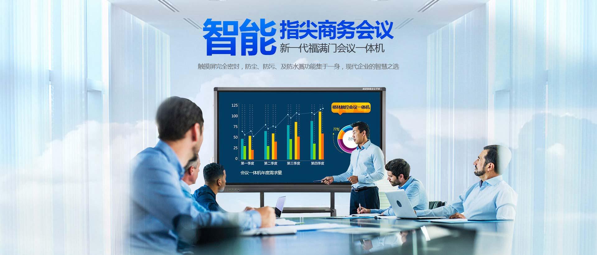 深圳会议一体机