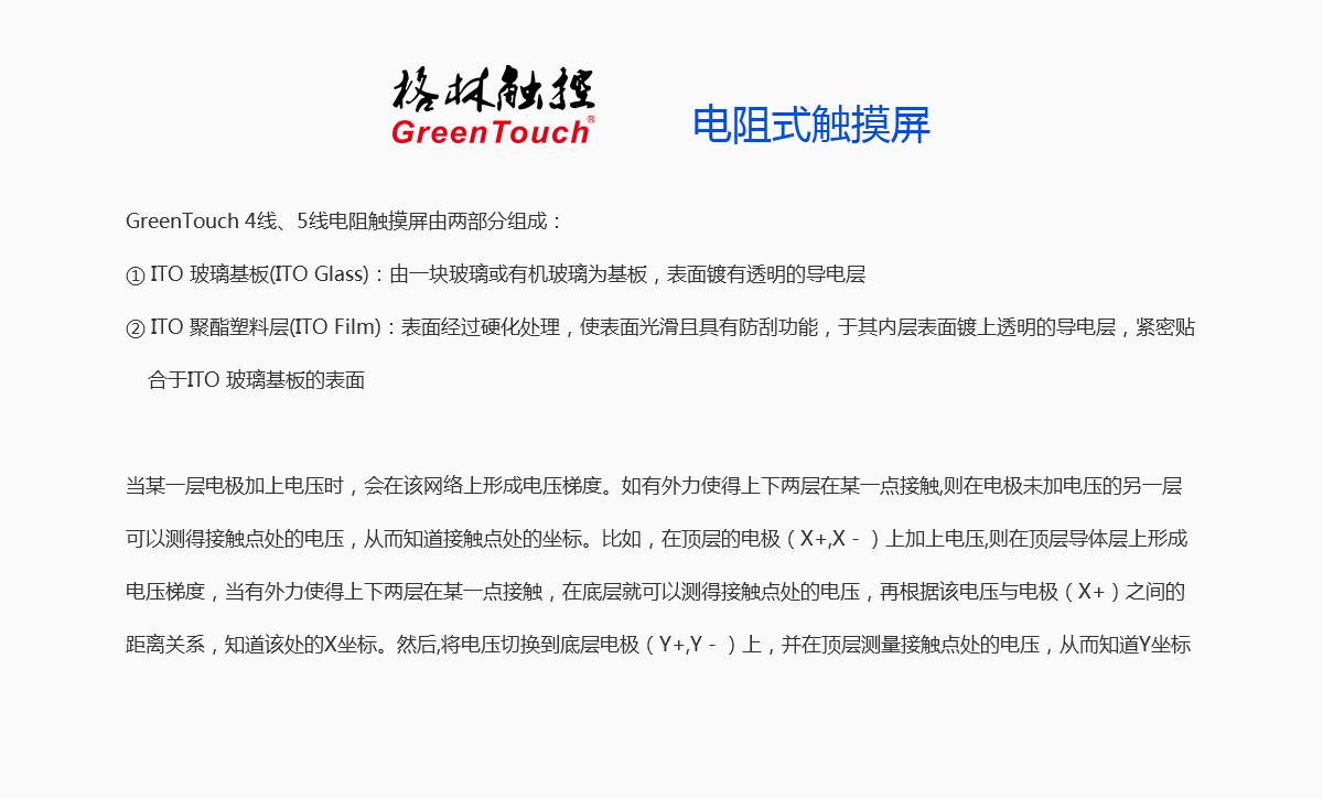 触摸屏模组,深圳触控显示器