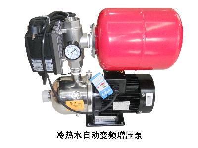 冷热水变频增压泵