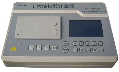 BFJ-01十六烷指数计算器