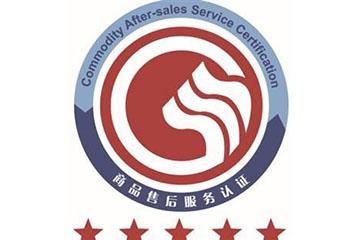 商品售后服务认证咨询