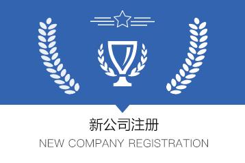 中山新公司注册
