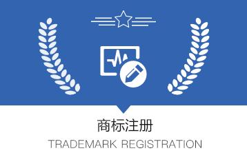 商标注册代理