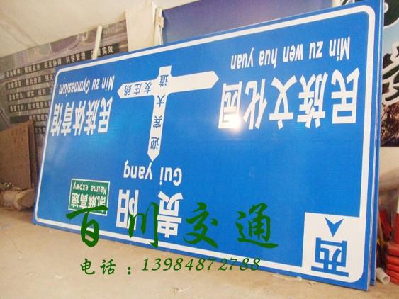 贵州交通反光标牌