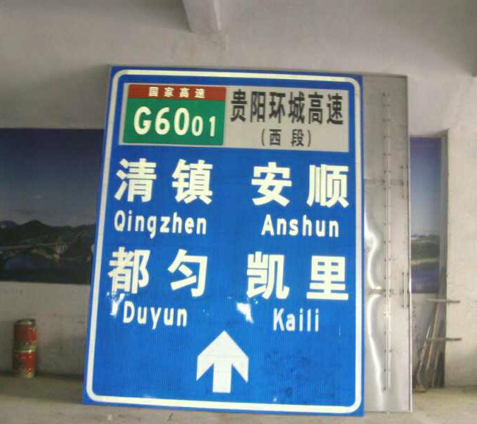 贵州公路反光标牌