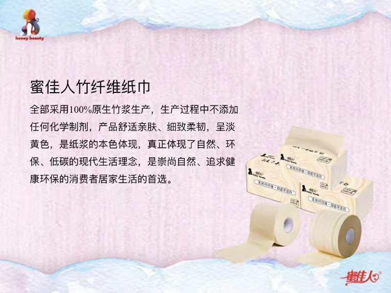 竹纤维纸巾