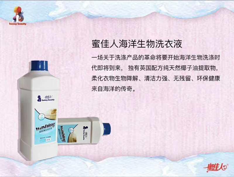 天津海洋生物洗衣液