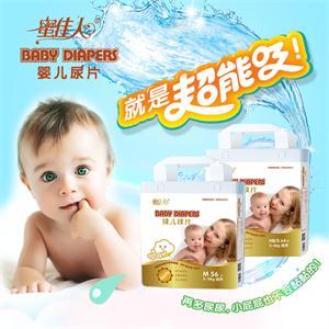 婴儿尿片厂家
