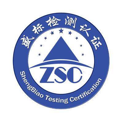 台州服务认证价格_盛标_服务认证哪里有