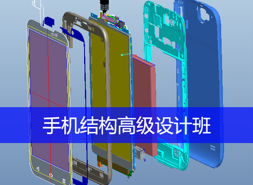 手机结构高级设计班