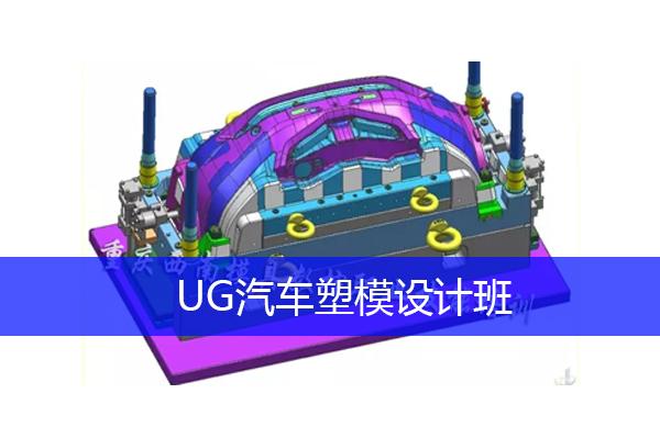 UG汽车塑模设计培训班