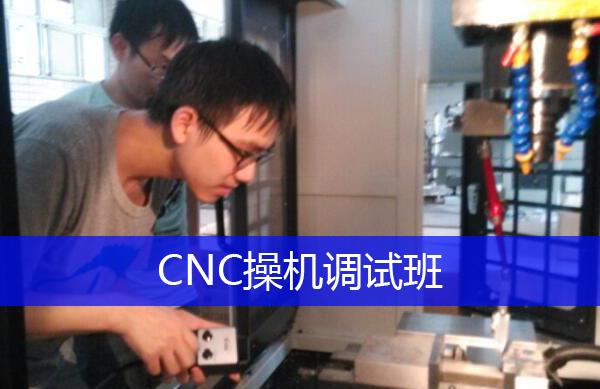 CNC操机调试班