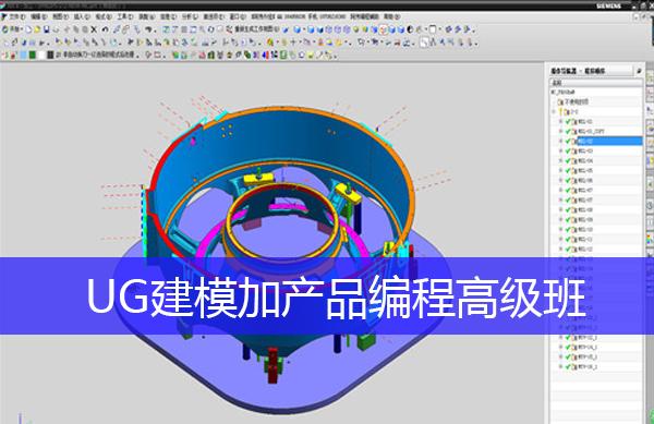 UG建模加产品编程高级班
