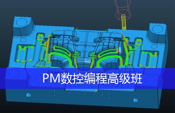 PM 数控模具编程
