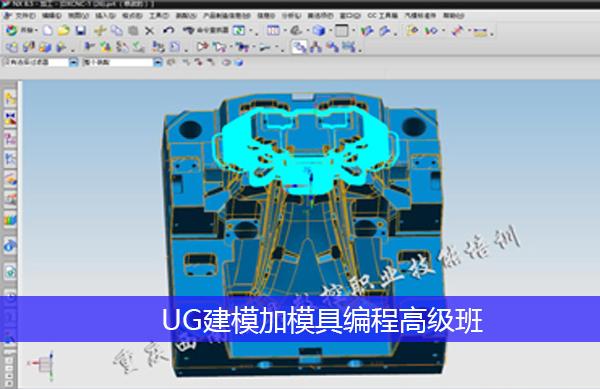 UG建模加模具编程高级班