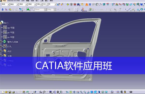 CATIA软件应用班