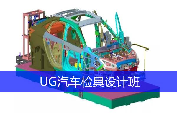 UG汽车检具设计班