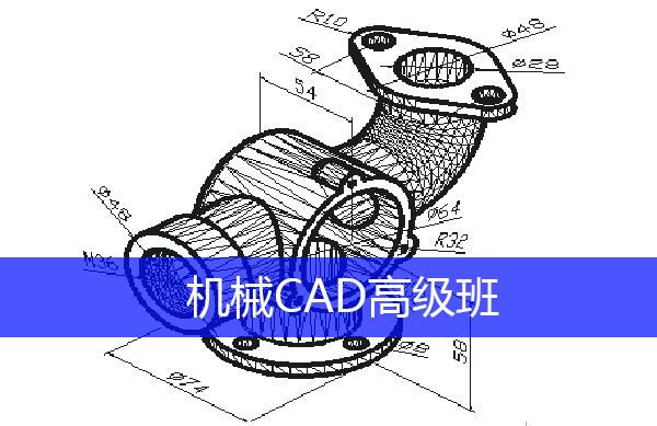 高级机械CAD培训班