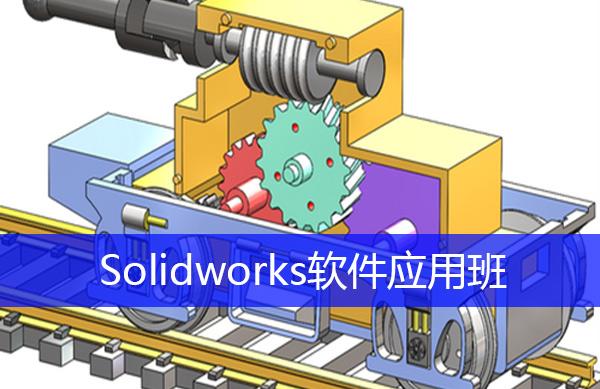 SolidWorks软件应用班