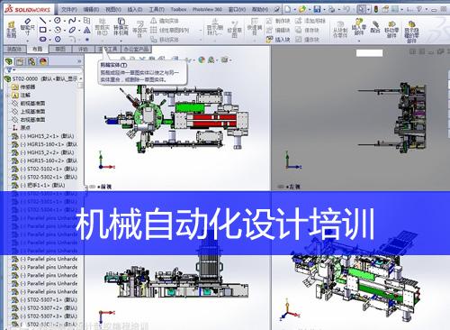 机械自动化设计培训