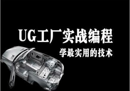 重庆UG数控编程培训班