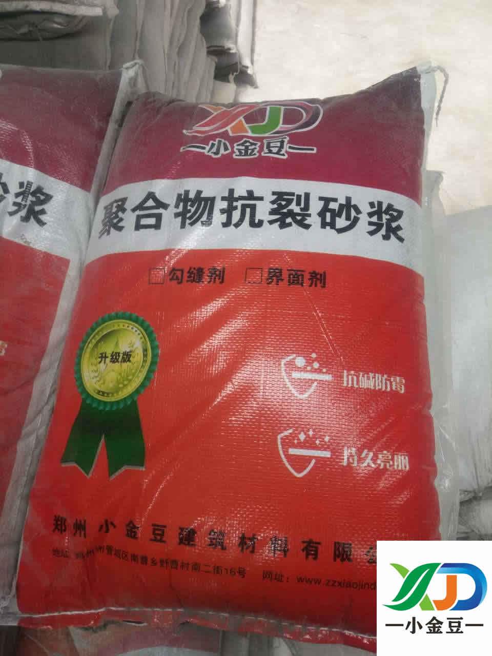 小金豆聚合物抗裂砂浆厂家