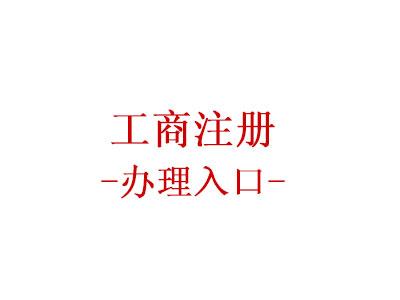 石家庄工商注册