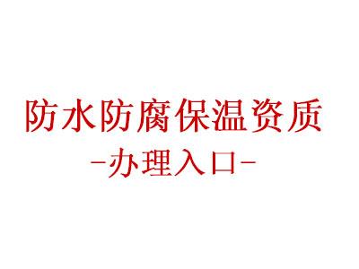 防水防腐资质代办
