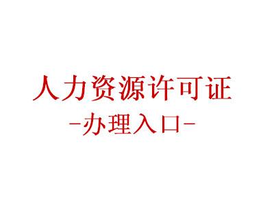 鐭冲��搴勪唬鍔炶祫璐?  width=