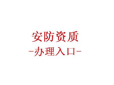瀹夐槻璧勮川浠e姙